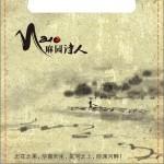 无花果(EP)详情