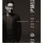12辑 - 行步 2010 YOON JONG SHIN详情