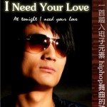I need your love(单曲)详情