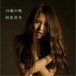 19歳の唄 (Single)详情