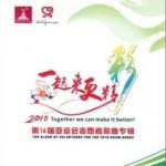一起来更精彩 第16届亚运会志愿者歌曲专辑详情
