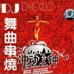 DJ舞曲串烧详情