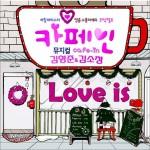 뮤지컬 `카페인` 音乐剧 Cafe-in (Single)详情