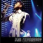 2010再度感动演唱会详情