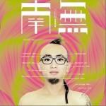南无(EP)详情