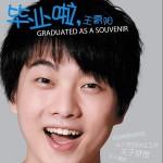 毕业啦,王霄阳详情
