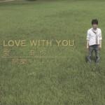 爱·有你-首张全创作专辑详情