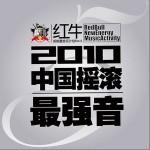红牛新能量音乐计划No.5-2010中国摇滚最强音详情