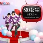 90女生(单曲)详情