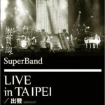 Live in Taipei/出发