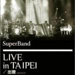 Live in Taipei/出发详情