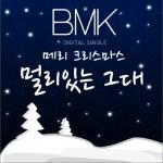 메리 크리스마스 (멀리있는 그대) Merry Christmas (Single)详情