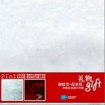 礼物(EP)详情