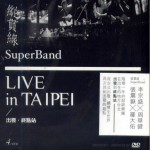 Live in Taipei - 终点站详情