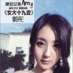 女大十九变(单曲)详情