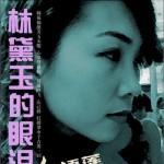 林黛玉的眼泪(单曲)详情