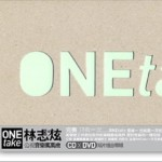 ONE take 公视音乐万万岁电视演唱会详情