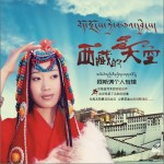 西藏的天空详情