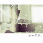 新年快乐(单曲)详情