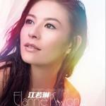 江若琳Elanne kwong首张国语大碟详情