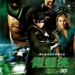 青蜂侠 The Green Hornet(歌曲先行版)