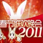 2011春节联欢晚会歌曲类节目集锦