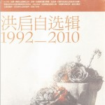 洪启自选辑1992-2010详情