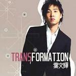TransFormAtion详情