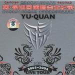 2003~2004 羽·泉巡回演唱会全纪录详情