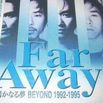 遥かなる梦に~Far away 1992-1995详情
