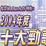 2004TVB劲歌金曲获奖曲目
