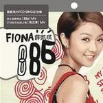 886 (AVCD Single) (首批限量版)详情