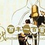 百代百年一百首 (第二集)
