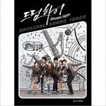 Dream High OST详情