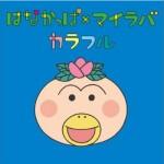 はなかっぱxマイラバ (single)详情