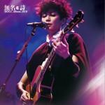 Legacy 台湾巡演最终场 (无名·诗 第二版)
