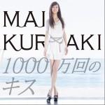 1000万回のキス (single)详情