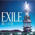 願いの塔(EXILE COVER disk)详情