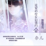 酸酸萝莉(EP)详情