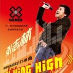 Flying high(单曲)详情