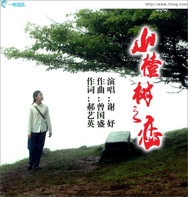 山楂树之恋 单曲