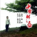 山楂树之恋(单曲)详情