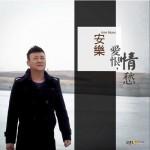 爱恨情愁(单曲)详情