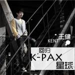 回归K-PAX星球(单曲)详情