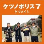 ケツノポリス7 (初回特典CD)详情