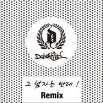 그 남자는 반대 Remix (Single)详情