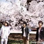 桜色 (single)详情