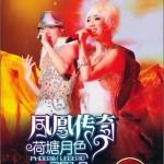 荷塘月色2010北京演唱会