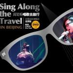 唱歌去旅行 全國巡回演唱會 北京站詳情
