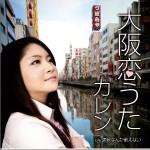 大阪恋うた (single)详情